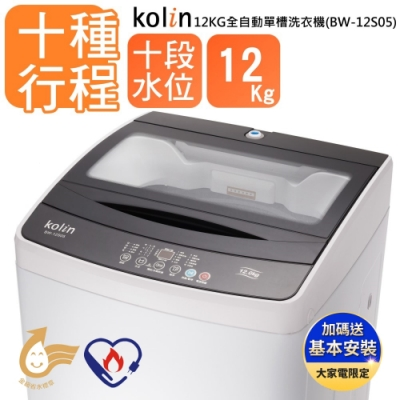 【Kolin 歌林】 12公斤 單槽直立式全自動洗衣機 BW-12S05(送基本運送/安裝+舊機回收)12kg