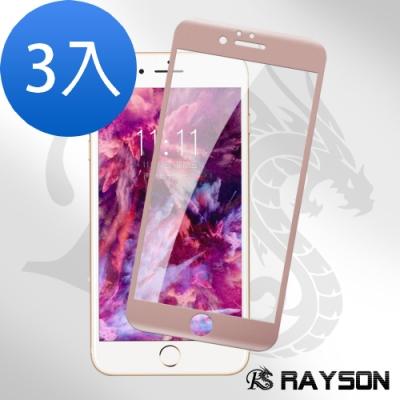 iPhone 6/6S 透明 玫瑰金 軟邊 碳纖維 手機 9H保護貼-超值3入組