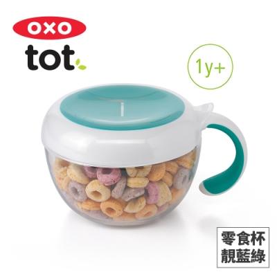 美國OXO tot 零食杯(含蓋)-靚藍綠
