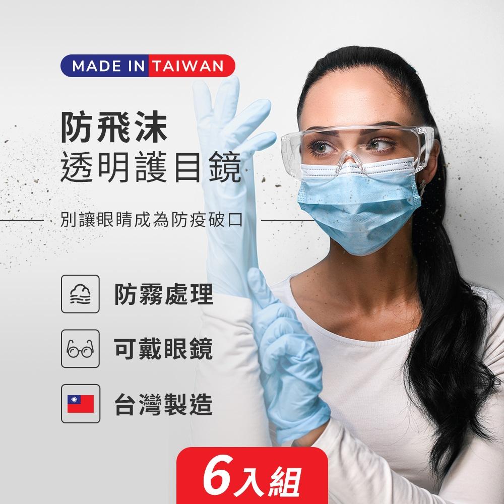 MIT 防疫 護目鏡 透明強化 安全眼鏡 防霧 防飛沫(6入)