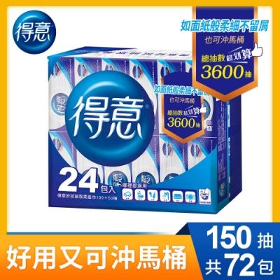 得意好拭抽取柔紙巾150抽x72包(可沖馬桶)/箱