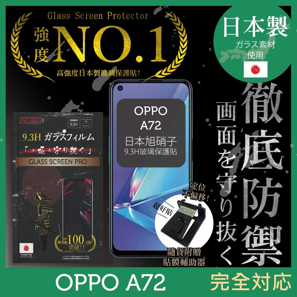 【INGENI徹底防禦】OPPO A72 非滿版 保護貼 日規旭硝子玻璃保護貼