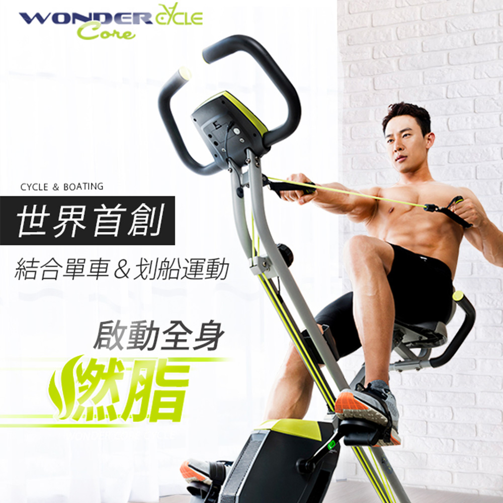 Wonder Core Cycle智能雙效健身車