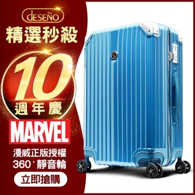 [Deseno十週年限定] Marvel 復仇者聯盟系列25吋新型拉鍊箱-索爾