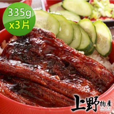上野物產 日式蒲燒星鰻 ( 335g土10%/包 ) x3包