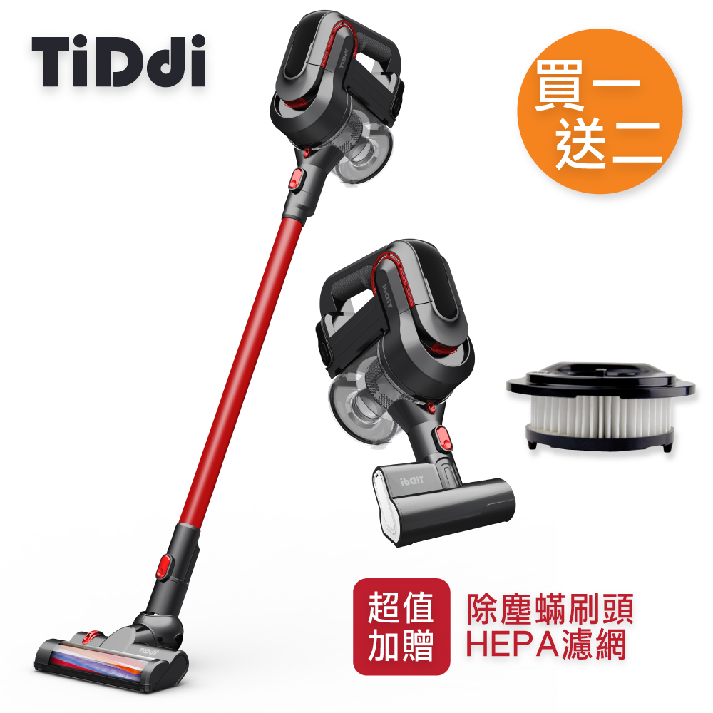 【TiDdi智能管家】無線手持氣旋式除蹣吸塵器 S330
