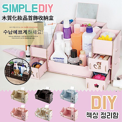 【FL生活+】DIY木質化妝品首飾收納盒(FL-064)