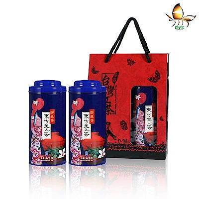 蝶米家 頂級東方美人茶禮盒(75g/罐,2罐/盒)