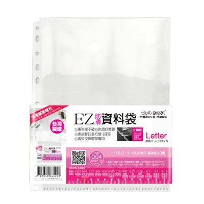 doit-great Letter-EZ防滑資料袋 11孔20張(5袋1包)