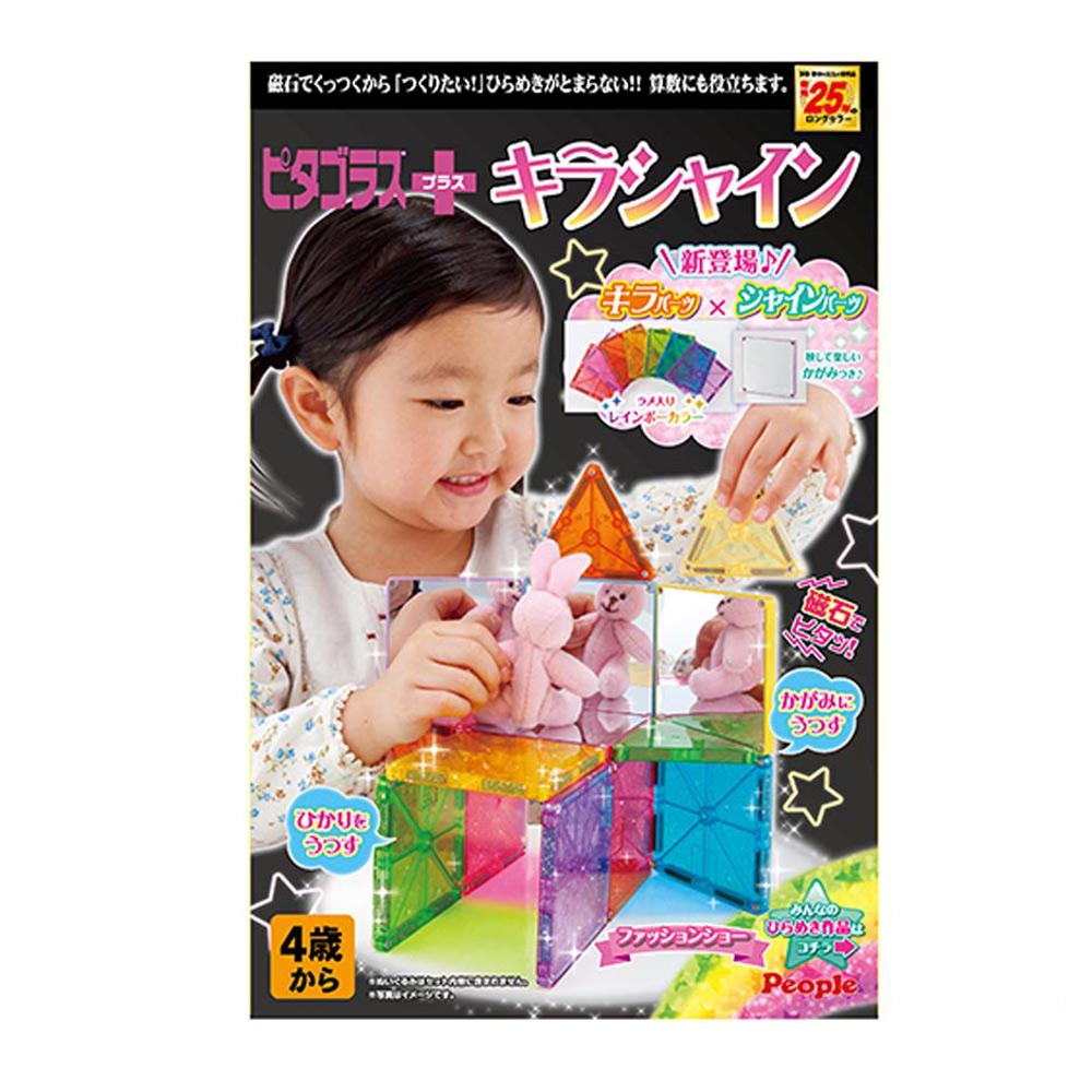 日本People-女孩的益智磁性積木組合(4Y+)(STEAM教育玩具)