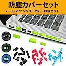 【超值26枚】Kiret 電腦 筆電 USB 防塵塞-各式接口防塵套組 通用型