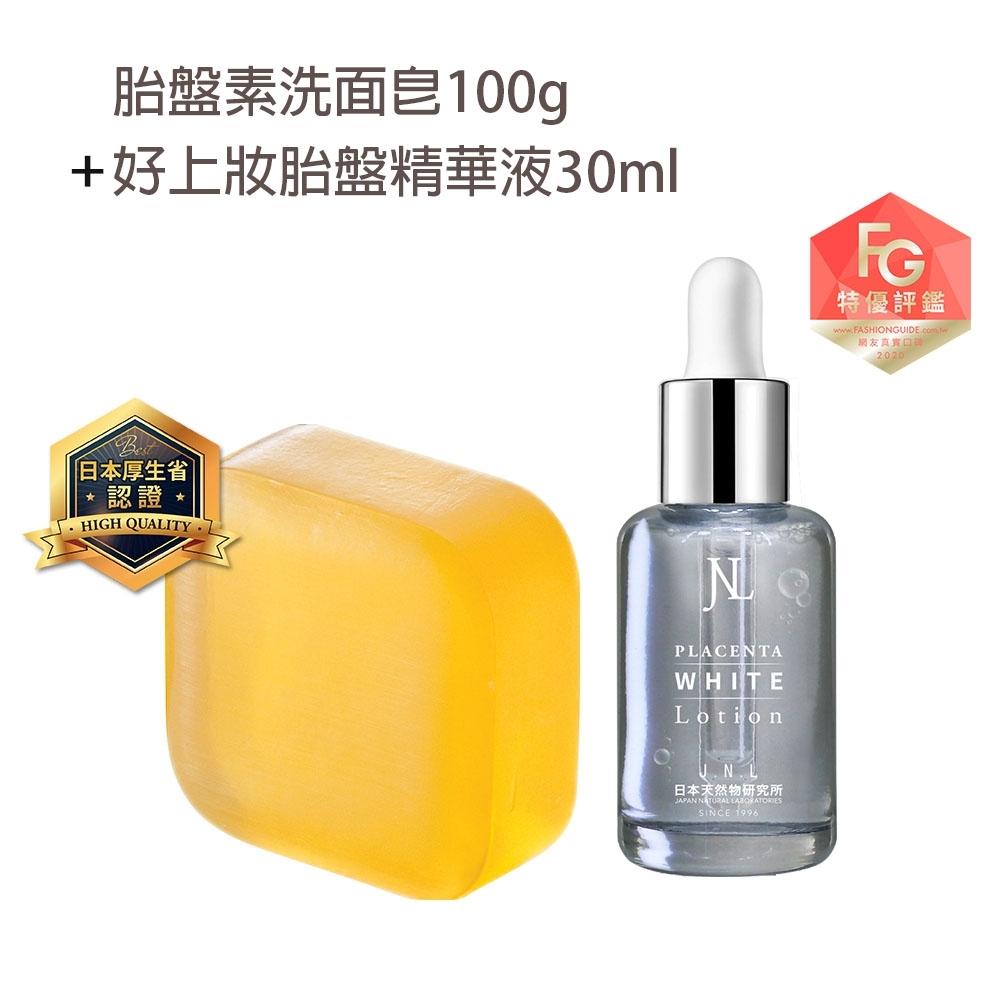 (保濕控油組)[日本天然物研究所]雙厚生省認證 好上妝胎盤素極效修護精華液30ml 美白保濕控油+胎盤素精華洗面皂100g 美白手工皂