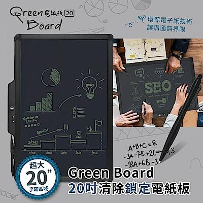 Green Board 20吋清除鎖定電紙板 20吋大面板