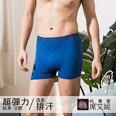席艾妮SHIANEY 台灣製造 男性超彈力平口內褲 素面款 (藍)