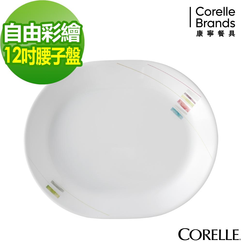 CORELLE康寧 自由彩繪12吋腰子盤