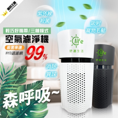 【舒適生活】T1000 UVC紫外線LED滅菌空氣清淨機-急速配