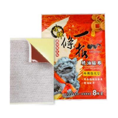 金牌 一條根精油舒適貼布(國際限定版)8片/包