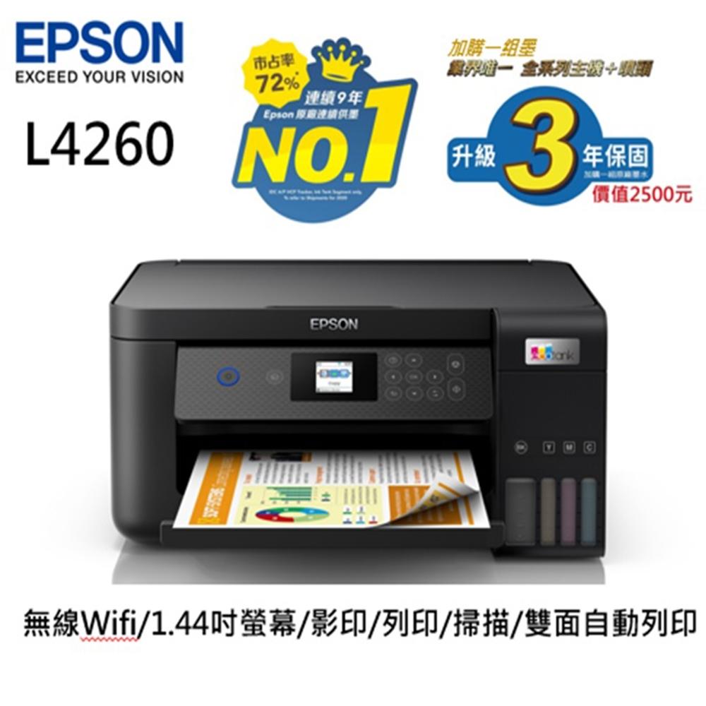 EPSON L4260三合一Wi-Fi 自動雙面/彩色螢幕 連續供墨複合機