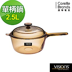 康寧晶彩透明鍋單柄2.5L