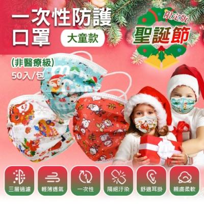 拋棄式兒童口罩 聖誕節系列(50入/包)