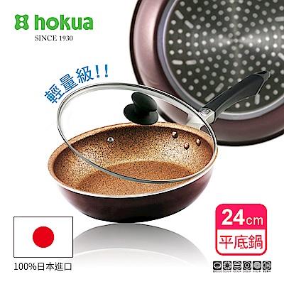 【日本北陸hokua】超耐磨輕量花崗岩不沾平底鍋24cm(贈防溢鍋蓋)