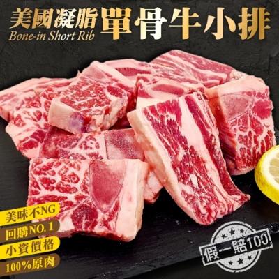 【海陸管家】超大包美國單骨牛小排2包(每包約500g)