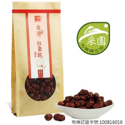 十翼饌 上等台灣有機紅棗 (260g)