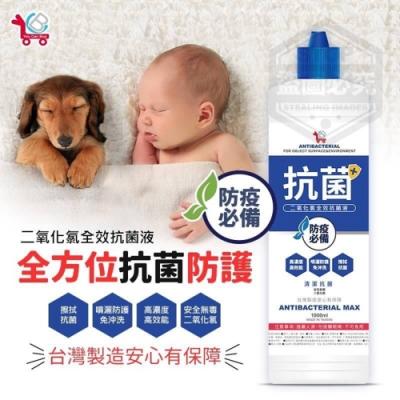 (任選)台灣製 YCB二氧化氯全效抗菌消毒液1公升