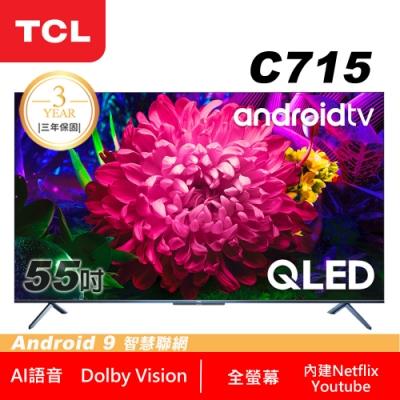 TCL 55吋C715系列 QLED 量子智能連網液晶顯示器