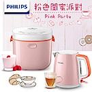 PINK超值組 飛利浦 PHILIPS迷你微電鍋(HD3070)+不鏽鋼煮水壺(HD9348)