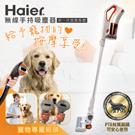 Haier海爾 無線手持吸塵器 (專業版-10件配件組)