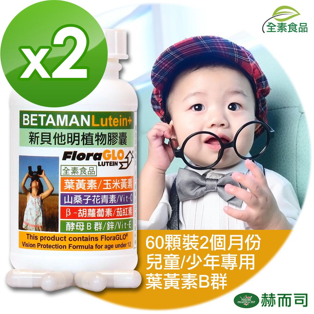 赫而司 新貝他明Betaman小分子葉黃素植物膠囊(60顆/罐*2罐組)