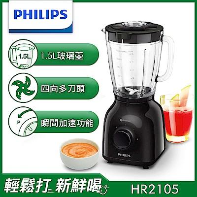 Philips 飛利浦 Daily Collection果汁機 HR2105/95