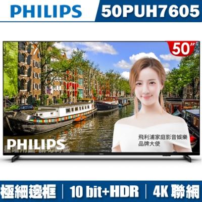 限時斬仟▼[$999加購聲霸]PHILIPS飛利浦 50吋4K HDR薄邊框聯網液晶+視訊盒50PUH7605