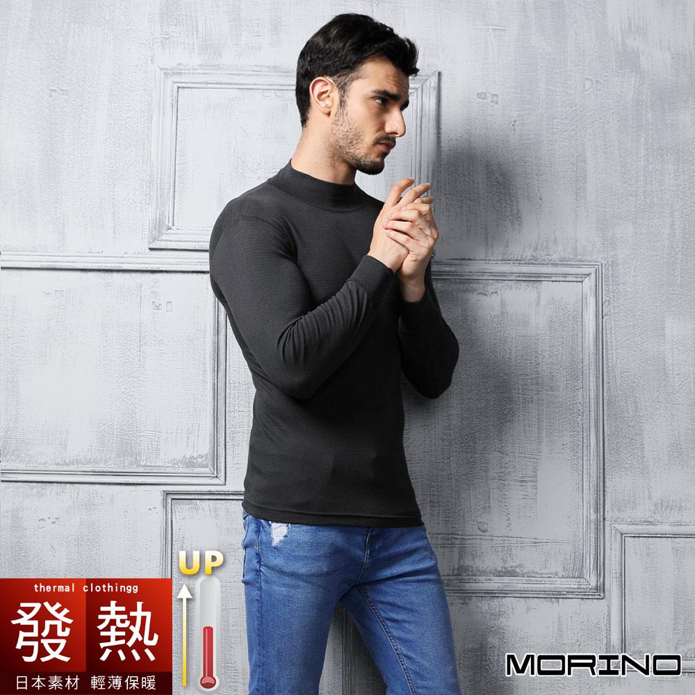 (男)日本素材發熱衣 速暖 長袖高領衫 長袖T恤 灰色 MORINO摩力諾