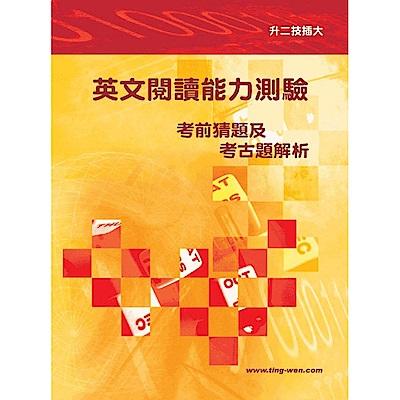 英文閱讀能力測驗考前猜題及考古題解析(4版)