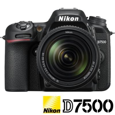 NIKON D7500 KIT 附 18-140mm VR 單鏡組 (公司貨) 數位單眼相機 4K錄影 WIFI傳輸