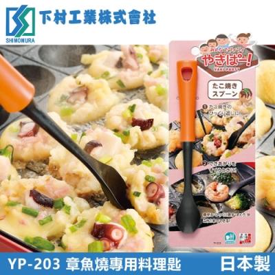 【下村工業】耐熱章魚燒專用料理匙-橘(日本製)