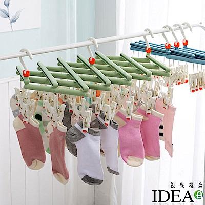 IDEA-29夾伸縮曬衣架