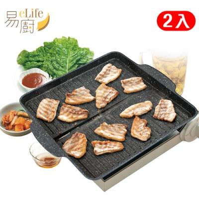 [eLife易廚] 韓式麥飯石甩油不沾烤盤(2入組)