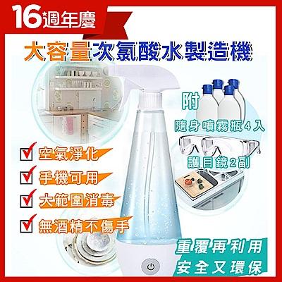 次氯酸水/消毒水製造機 自製產生器(300ml主機*+噴罐*4+眼鏡*2)