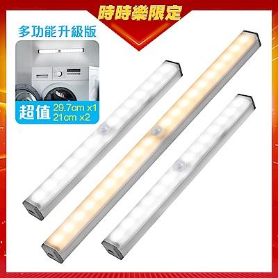 [時時樂限定] aibo 升級版多功能 USB充電磁吸式 LED感應燈管超值3入組(Lx1+Sx2)