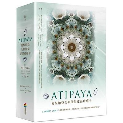 ATIPAYA愛緹帕亞全頻能量花晶療癒卡(精裝磁扣......