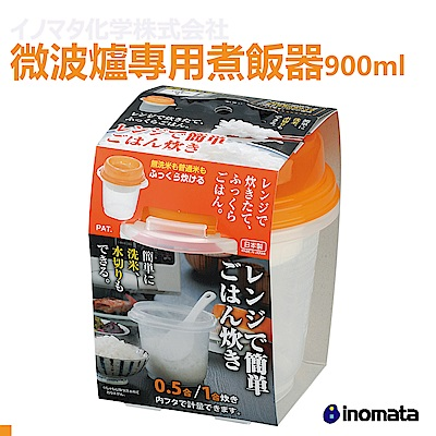 INOMATA 微波用煮飯器 飯桶 日本原裝進口