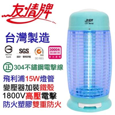 友情15W電擊式捕蚊燈VF-1523(飛利浦15W捕蚊燈管)