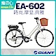 GIANT EA602 歐系經典電動車 product thumbnail 1