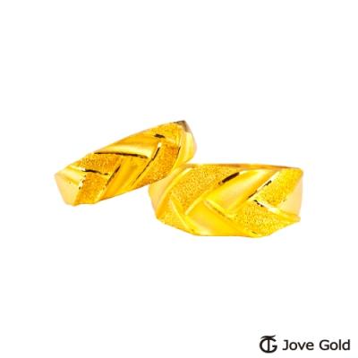 Jove Gold 漾金飾 刻愛黃金成對戒指