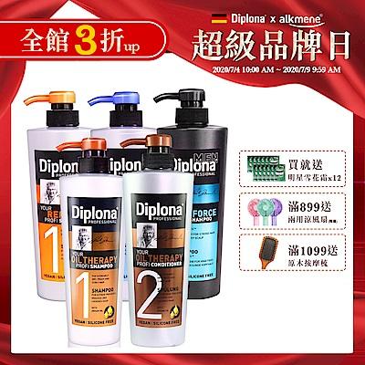 德國Diplona專業摩洛哥堅果油/豐盈/活力/強力修護洗髮/摩洛哥潤髮600ml多款任選(五入)
