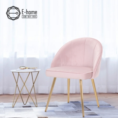 [時時樂限定] E-home Alani艾萊妮絨布鍍金腳休閒椅-四色可選