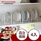 【YAMAZAKI】Plate日系框型盤架S-4入★碗盤架/置物架/收納架/廚房收納